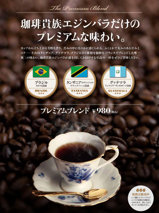 新宿24時間営業喫茶店_珈琲貴族エジンバラ_potコーヒー01